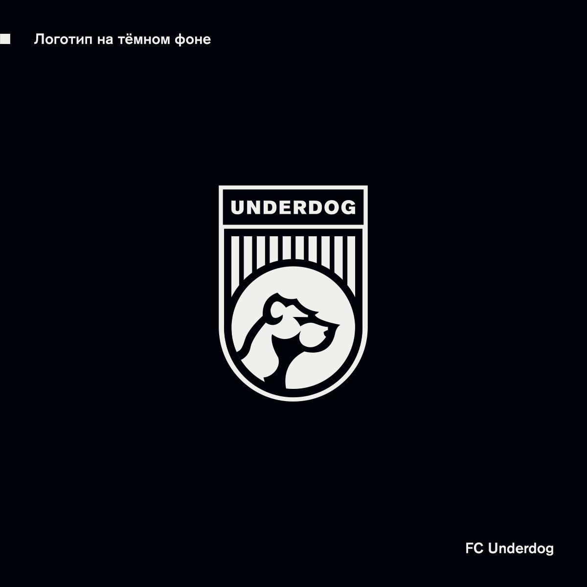 Футбольный клуб UNDERDOG - разработать фирстиль и бренд-бук фото f_2085cb31fb01eafe.png