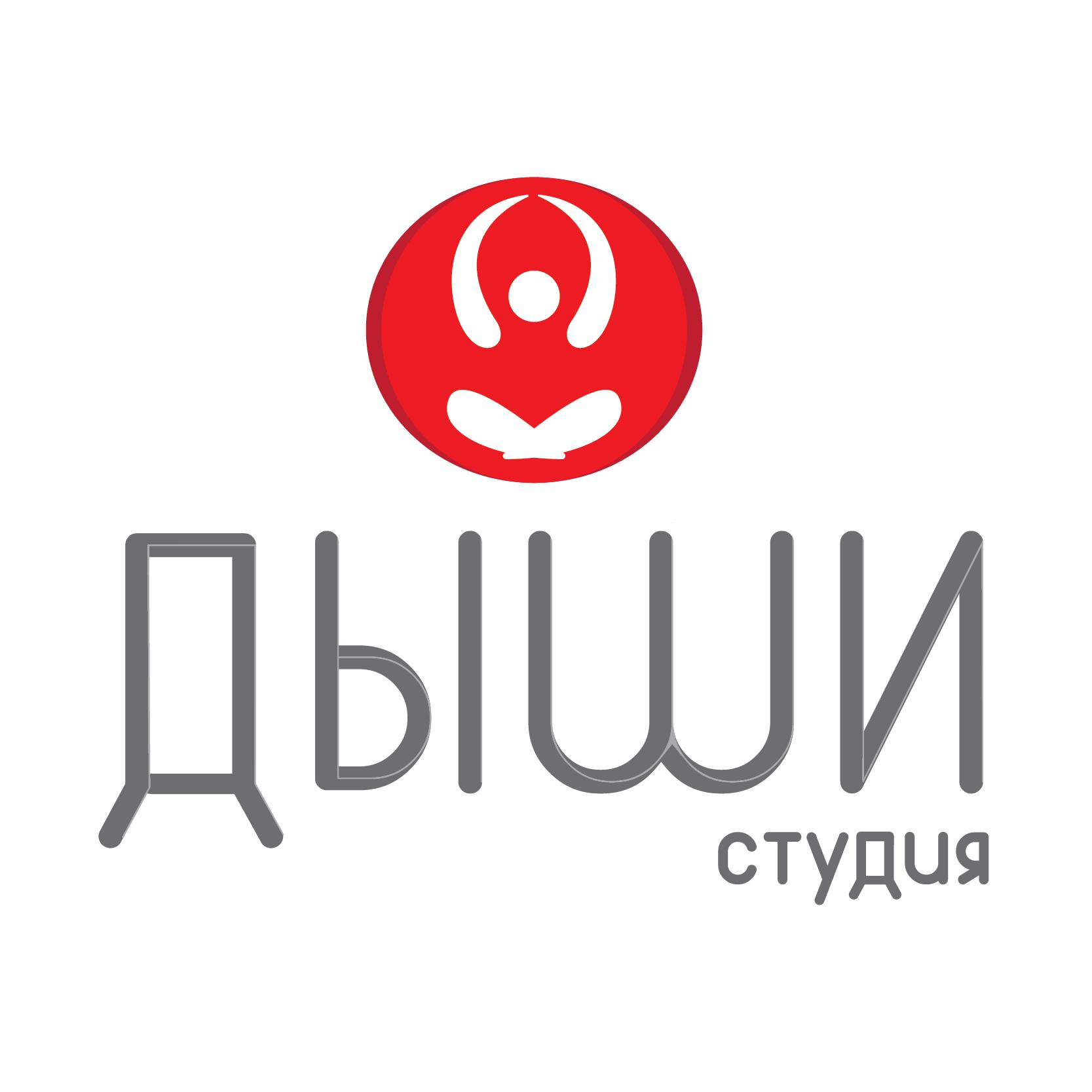 """Логотип для студии """"Дыши""""  и фирменный стиль фото f_22956f10f23920df.jpg"""