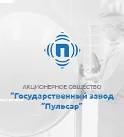 """Государственный завод """"Пульсар"""""""