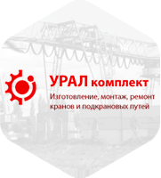 Урал Комплект