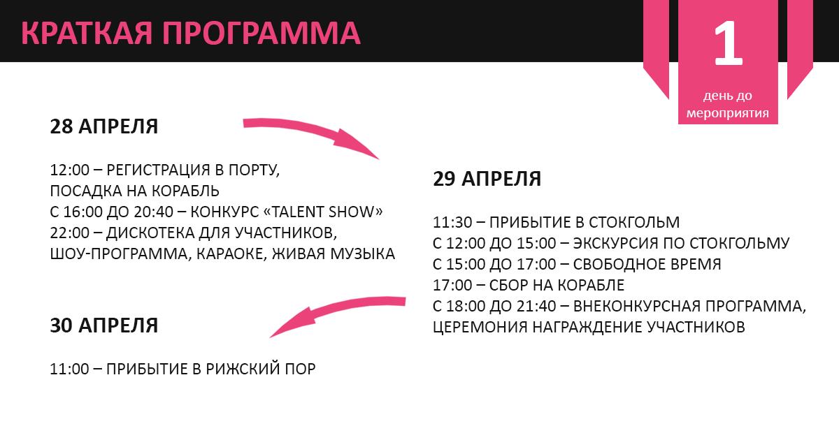 SMM для музыкальных фестивалей