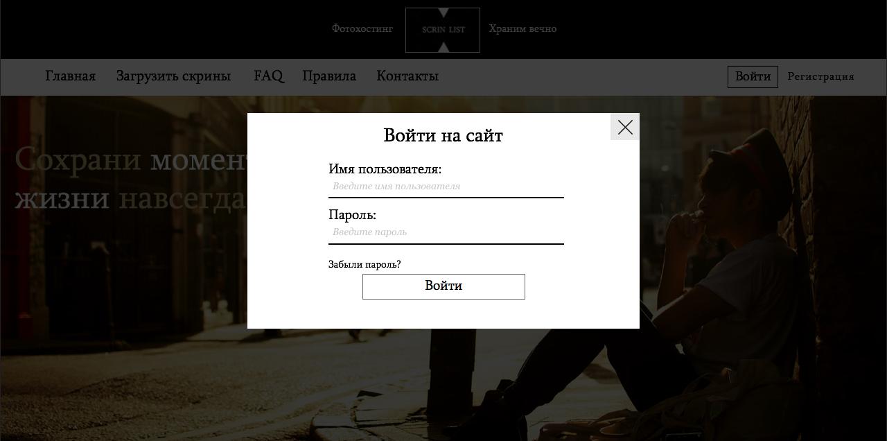 Безлимитный фотохостинг ScreenList.ru требует новый дизайн фото f_03059c78684c40e9.png