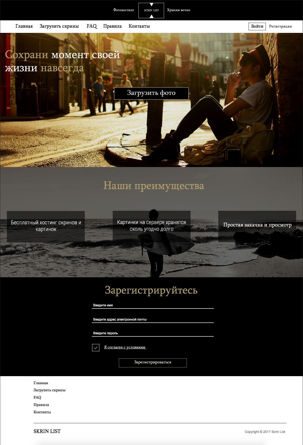 Безлимитный фотохостинг ScreenList.ru требует новый дизайн фото f_36659c78677bbfef.png