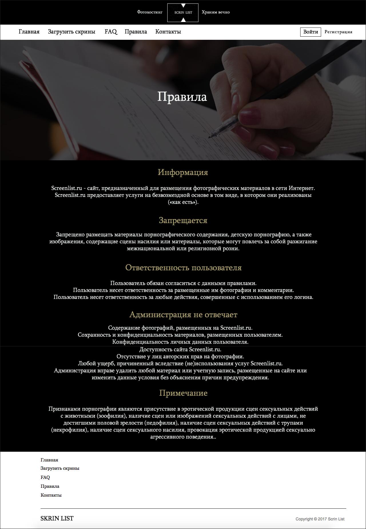 Безлимитный фотохостинг ScreenList.ru требует новый дизайн фото f_63459c7869bba526.png
