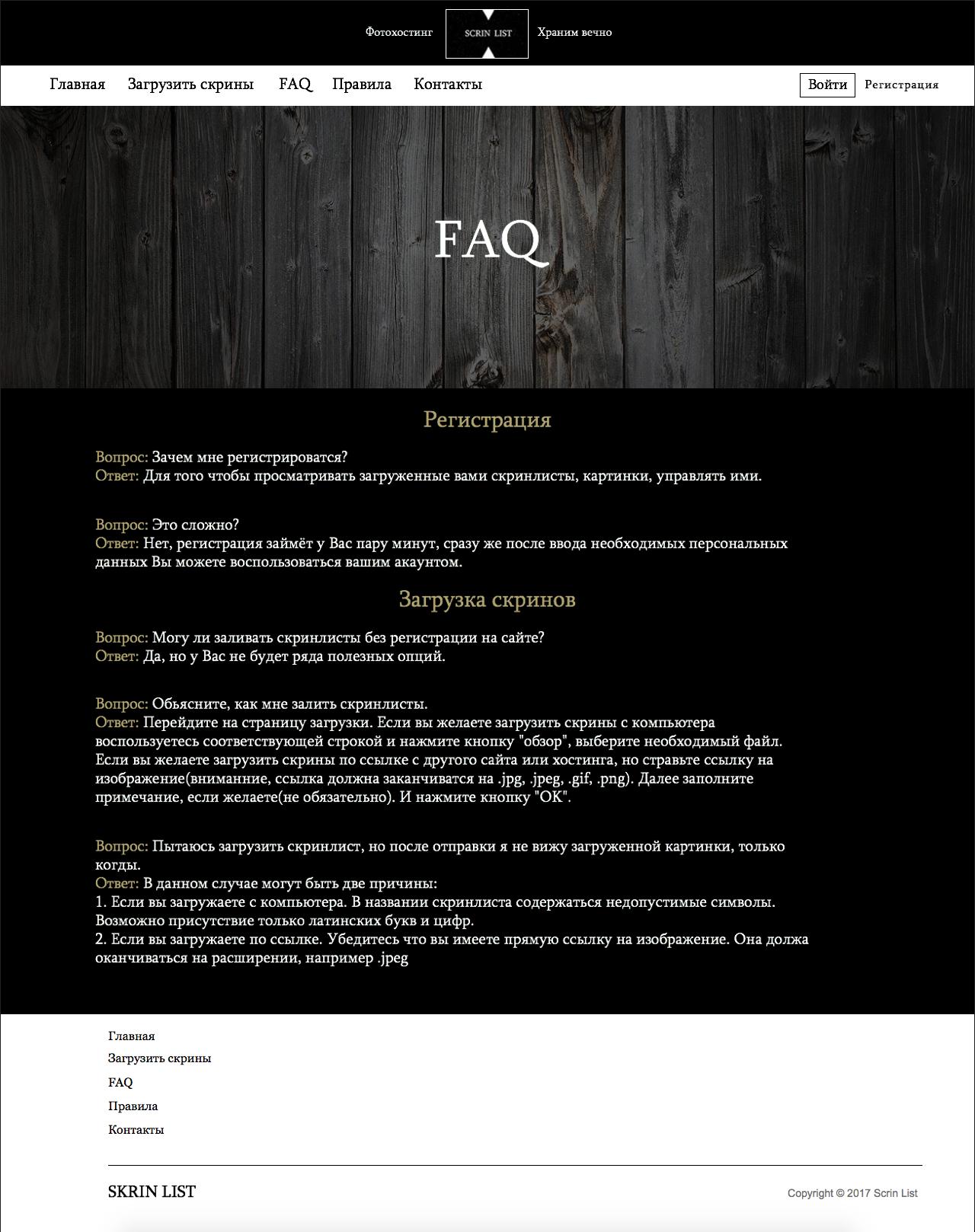 Безлимитный фотохостинг ScreenList.ru требует новый дизайн фото f_76759c7869399d89.png
