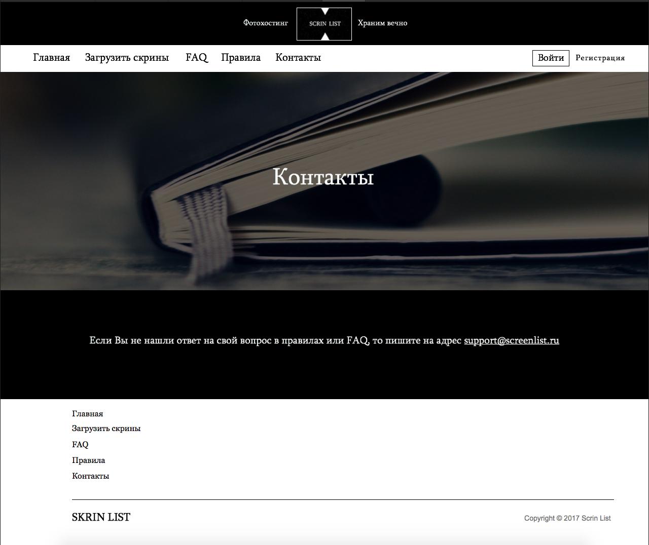 Безлимитный фотохостинг ScreenList.ru требует новый дизайн фото f_82059c7869fc51f2.png