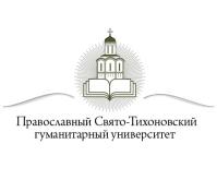 Православный Свято-Тихоновский университет