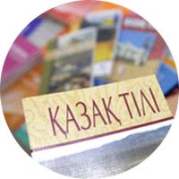 Лингвистическая консультация по казахскому языку