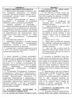 Фрагмент перевода договора об образовании