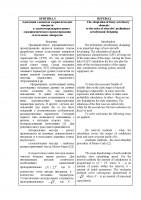 """Перевод научной статьи по математике """"Нечеткая Логика"""" Ru > En"""