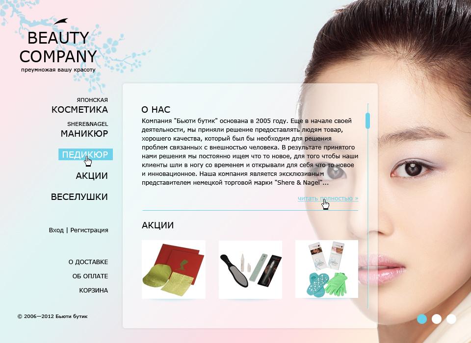 Дизайн интернет магазина косметики фото f_4f34e304066f5.jpg