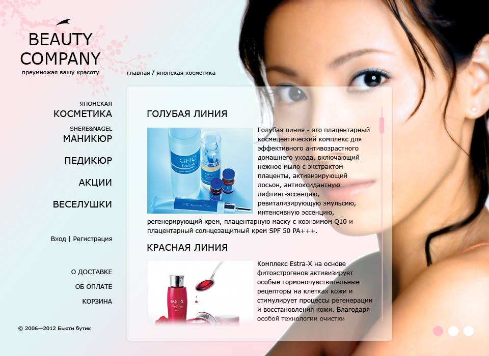Дизайн интернет магазина косметики фото f_4f34e30969ae5.jpg