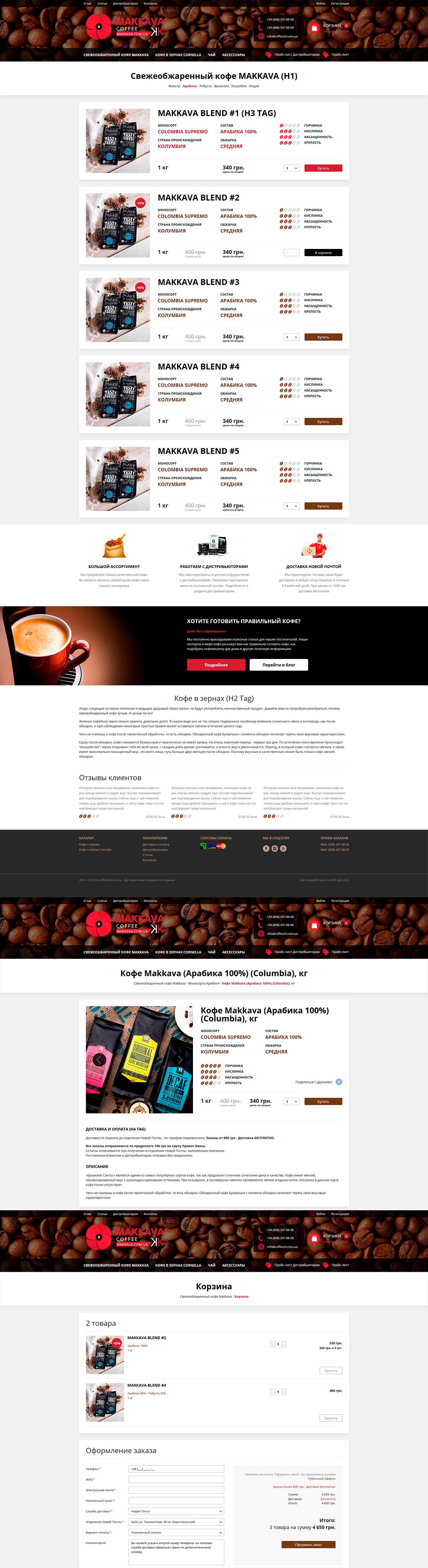 Интернет-магазин кофе