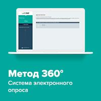 """Сервис """"Оценка методом 360"""""""