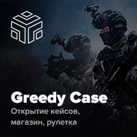 Steam API, Открытие кейсов, Магазин, Рулетка