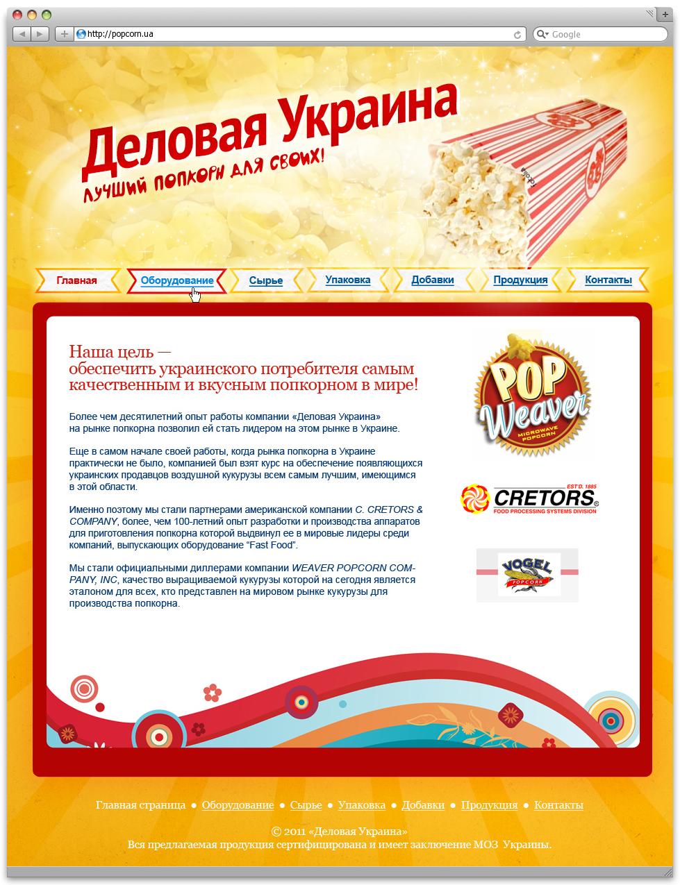 «Деловая Украина»