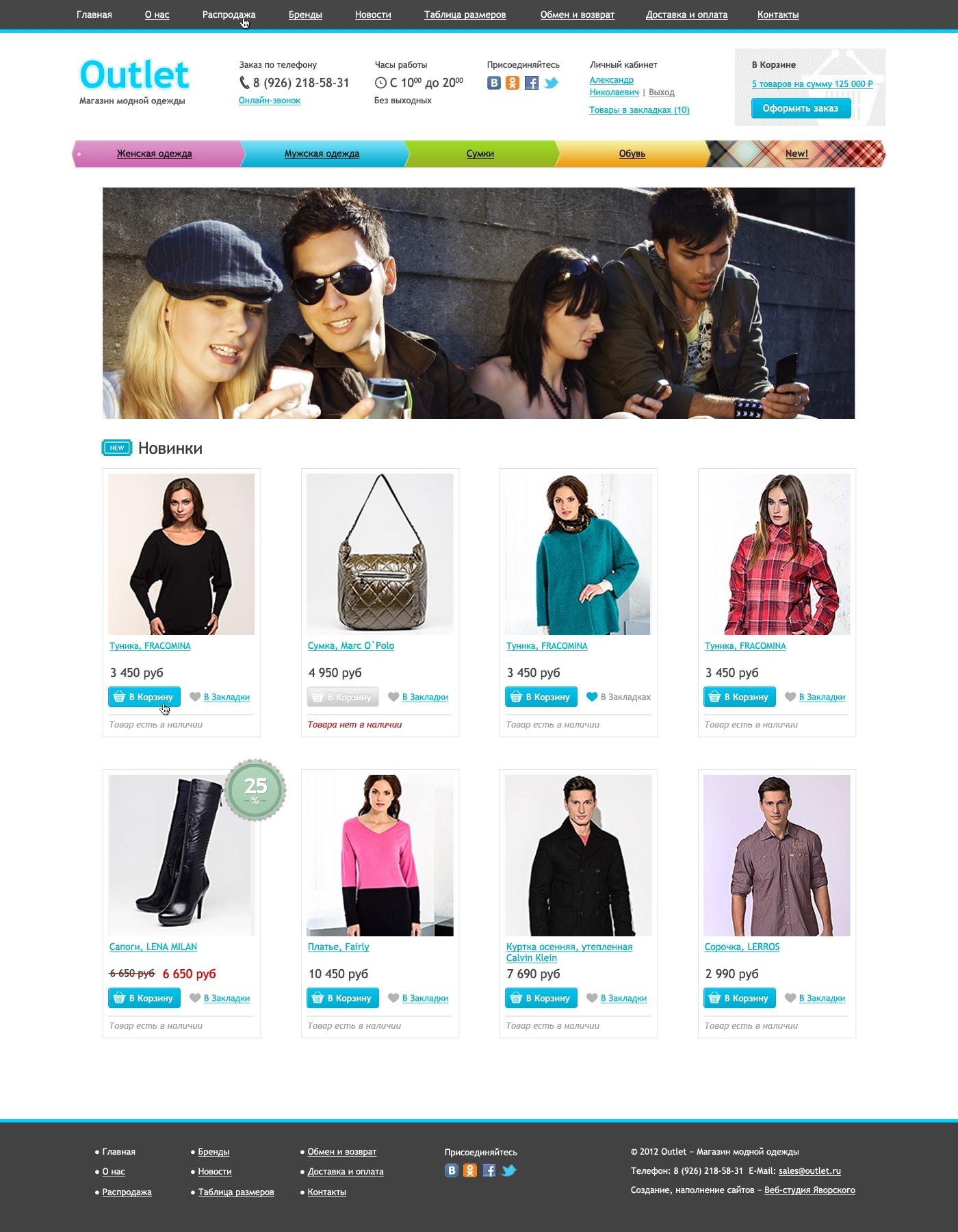 Outlet − магазин одежды