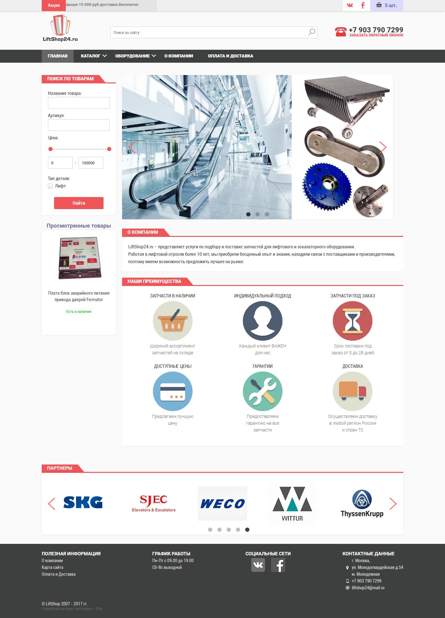 Интернет-магазин для компании Liftshop24