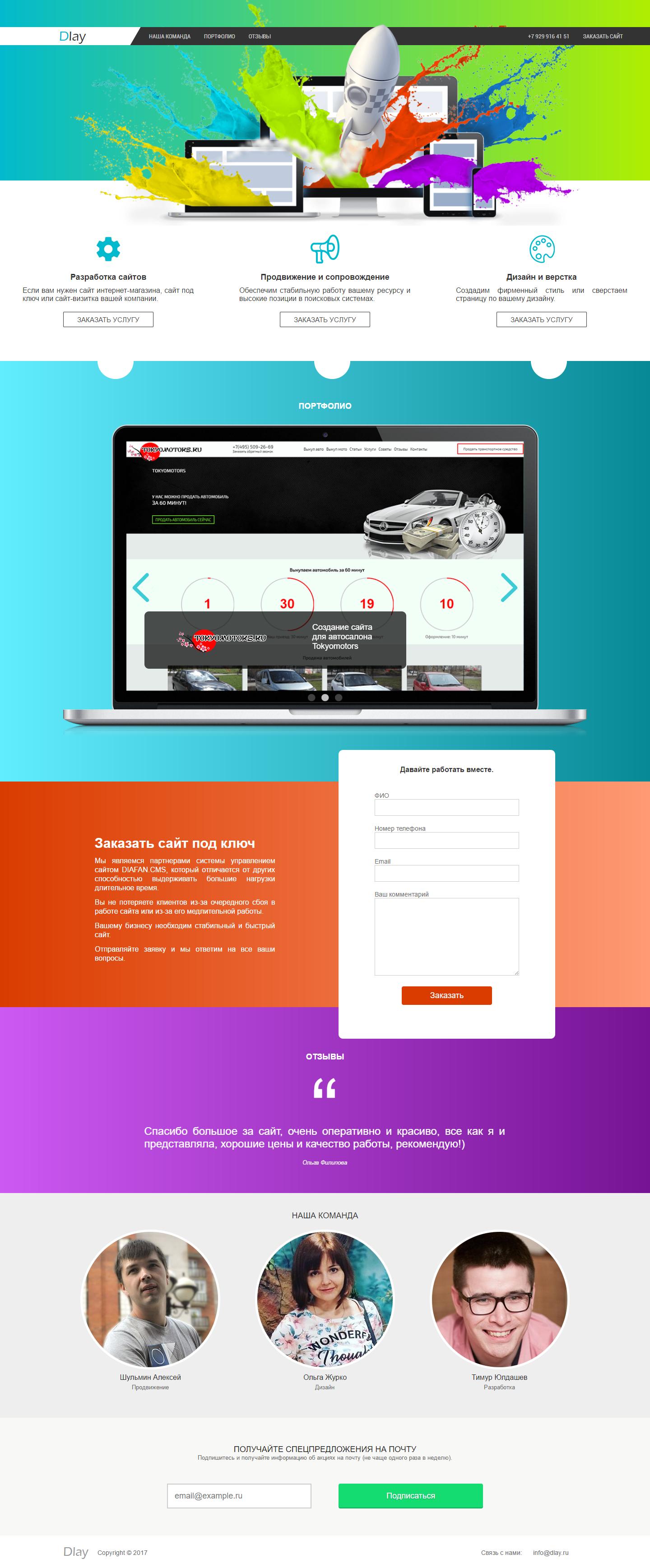 Web Студия Dlay - Landing Page