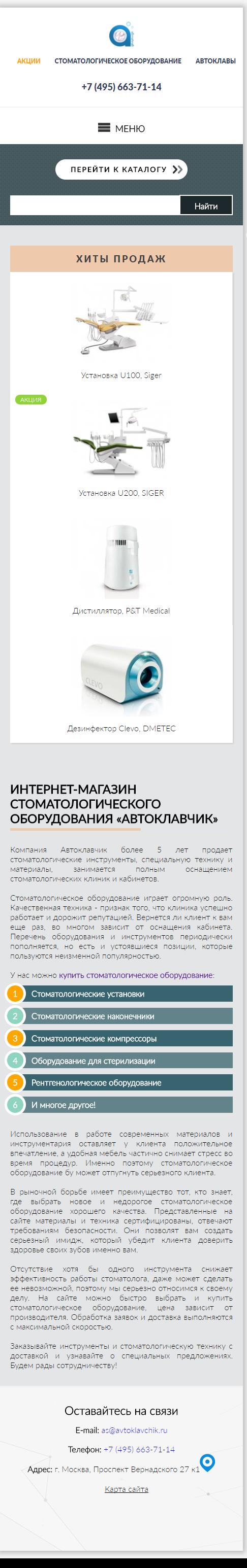 Адаптивная верстка сайта компании Автоклавчик
