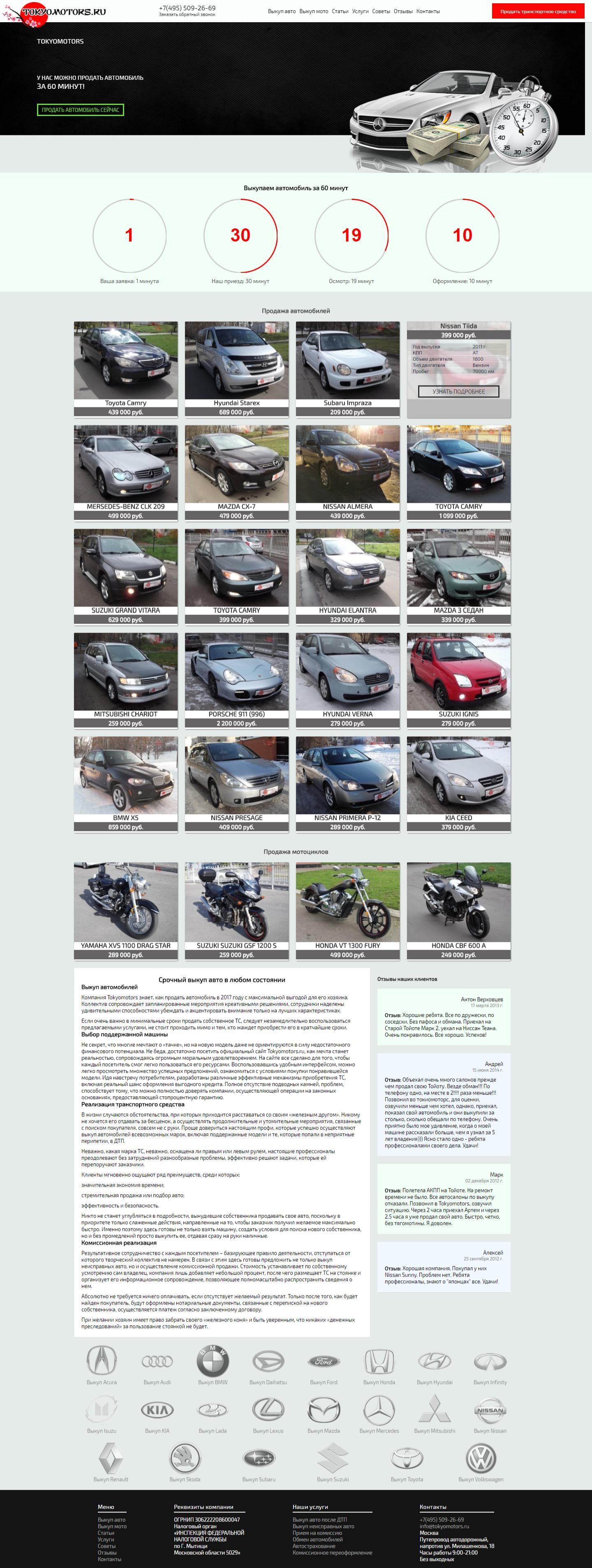 Сайт для автосалона Tokyomotors