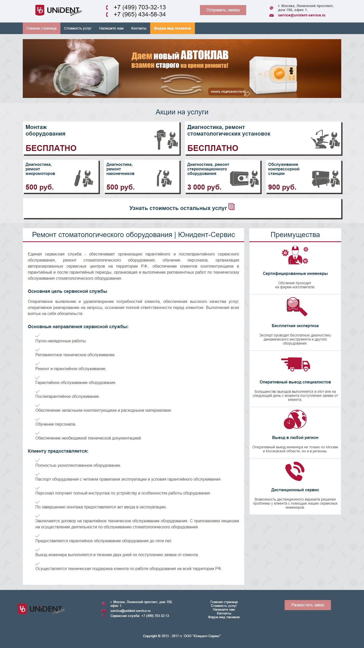 Unident-Service - сервисная служба стоматологического оборудования