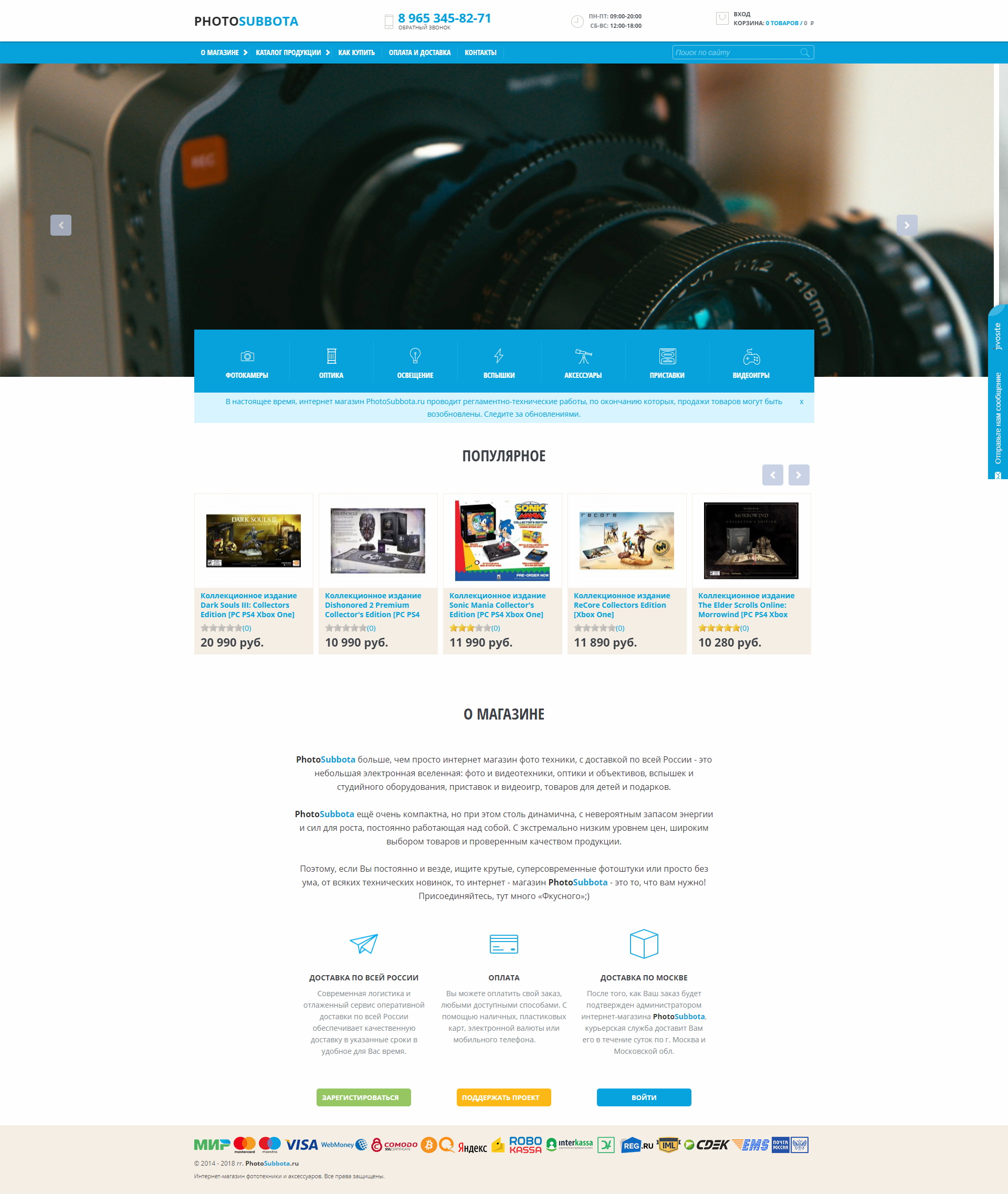Магазин фототехники