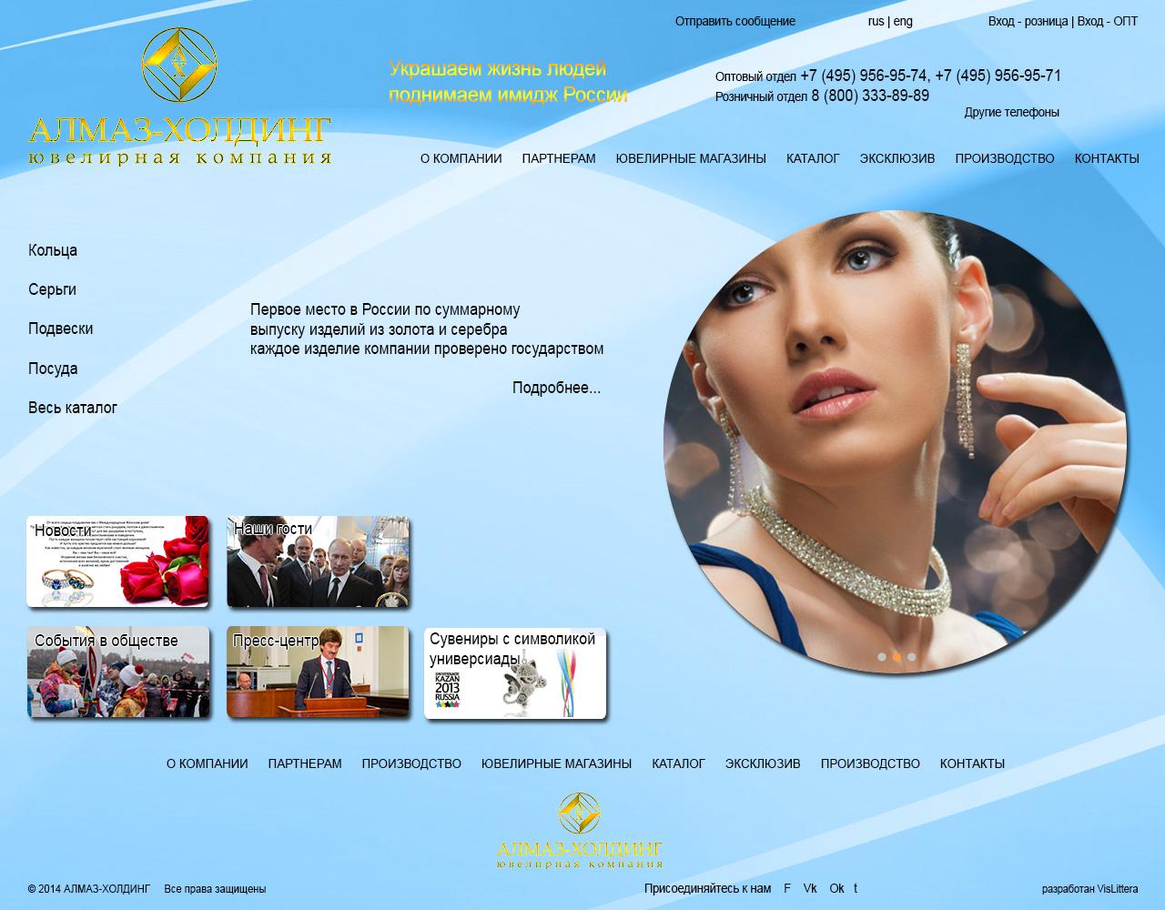 Дизайн сайта для ювелирной компании Алмаз-Холдинг фото f_326531e1d3c96788.jpg