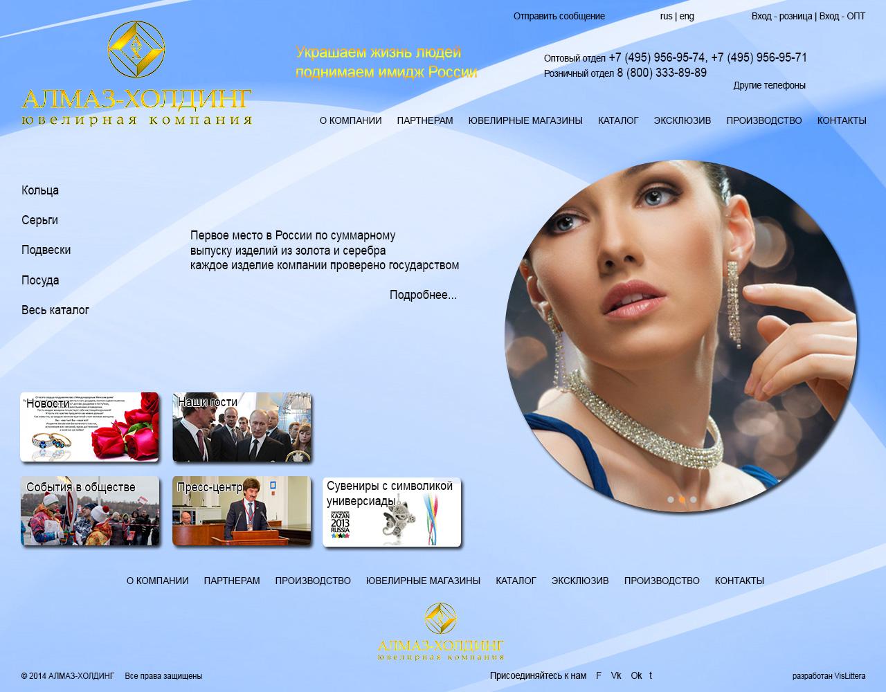 Дизайн сайта для ювелирной компании Алмаз-Холдинг фото f_734531e1d47bb9bf.jpg