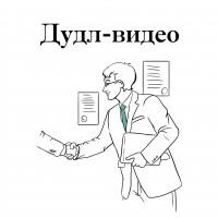 Иллюстрации для дудл-видео