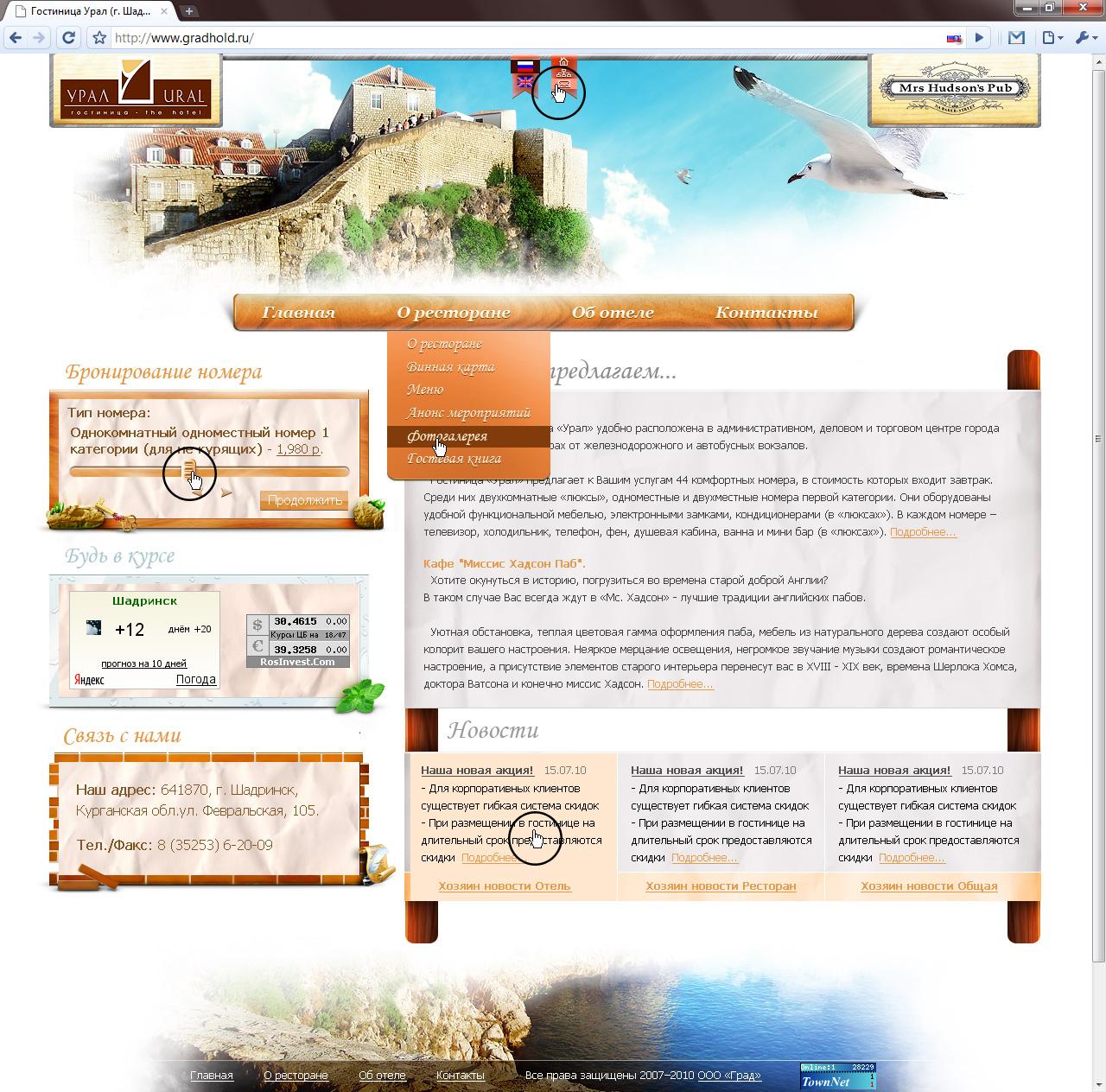 ! Победителям web - дизайна - Редизайн сайта фото f_4c4b9d052e2d8.jpg