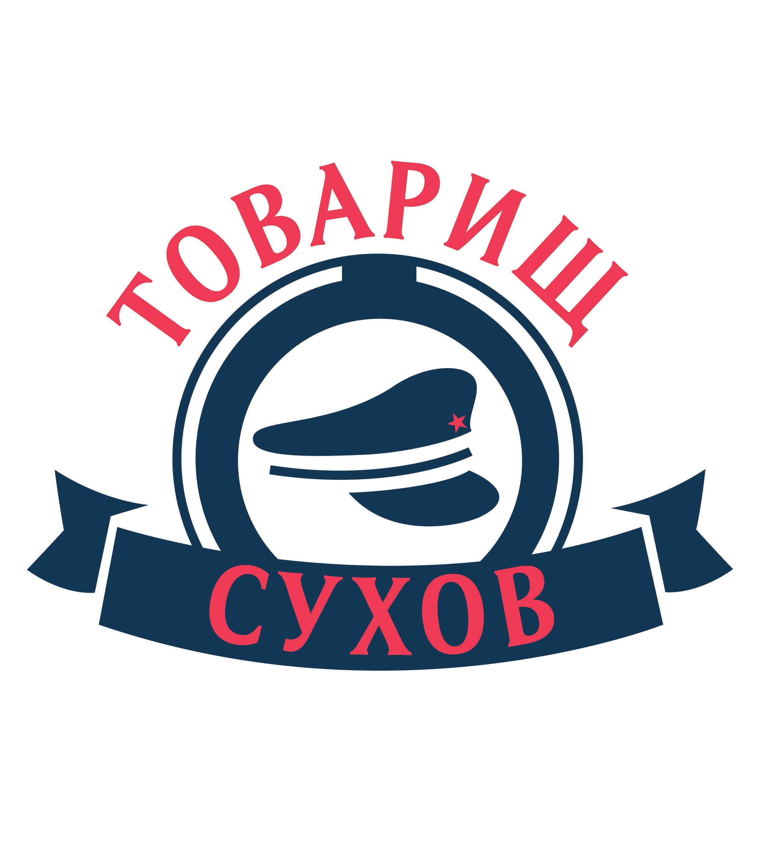 """Разработка логотипа для сухой мойки """"Товарищ Сухов"""" фото f_1155401b429bc94d.png"""