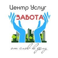 """Логотип - Городской Центр Услуг """"Забота"""""""