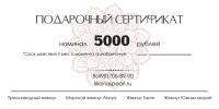 Подарочный сертификат Ювелирной Компании