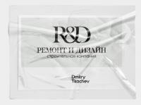 Ремонт и Дизайн