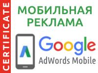 Реклама в google для мобильных устройств