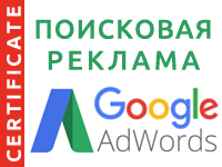 Создание и настройка поисковой рекламы google adwords + ведение 14 дней
