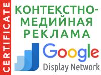 Создание и настройка рекламы в контекстной-медийной сети google adwords