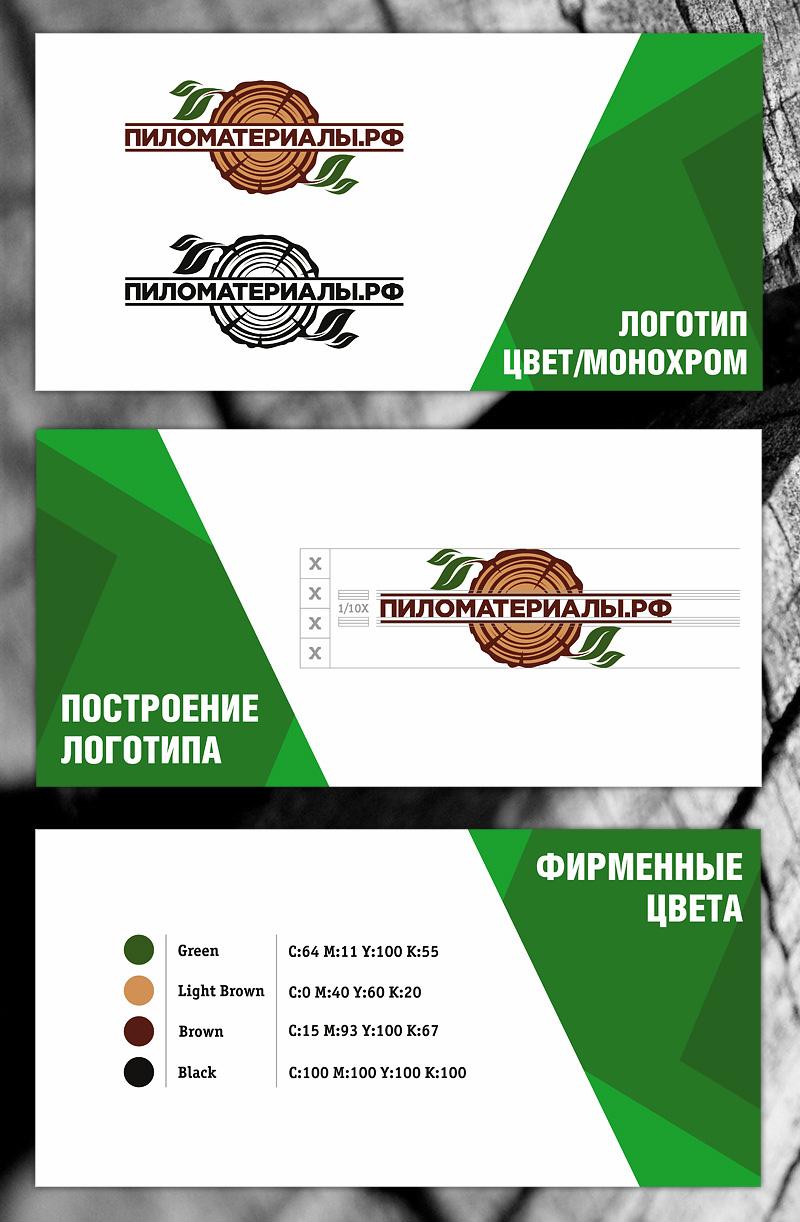 """Создание логотипа и фирменного стиля """"Пиломатериалы.РФ"""" фото f_3845306792ed53b2.jpg"""
