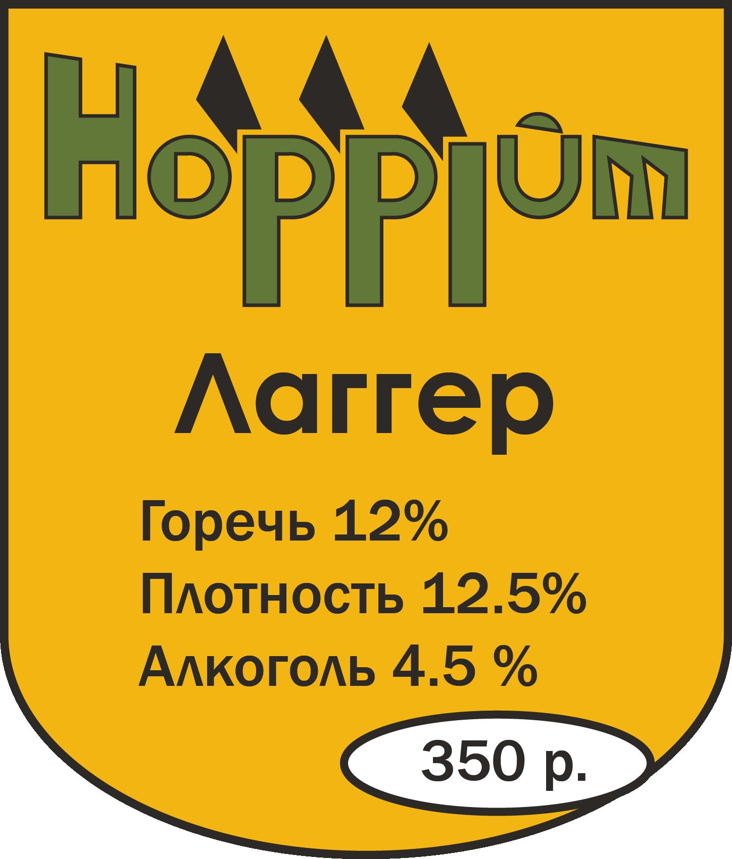Логотип + Ценники для подмосковной крафтовой пивоварни фото f_2365dc2ab4bd4420.png