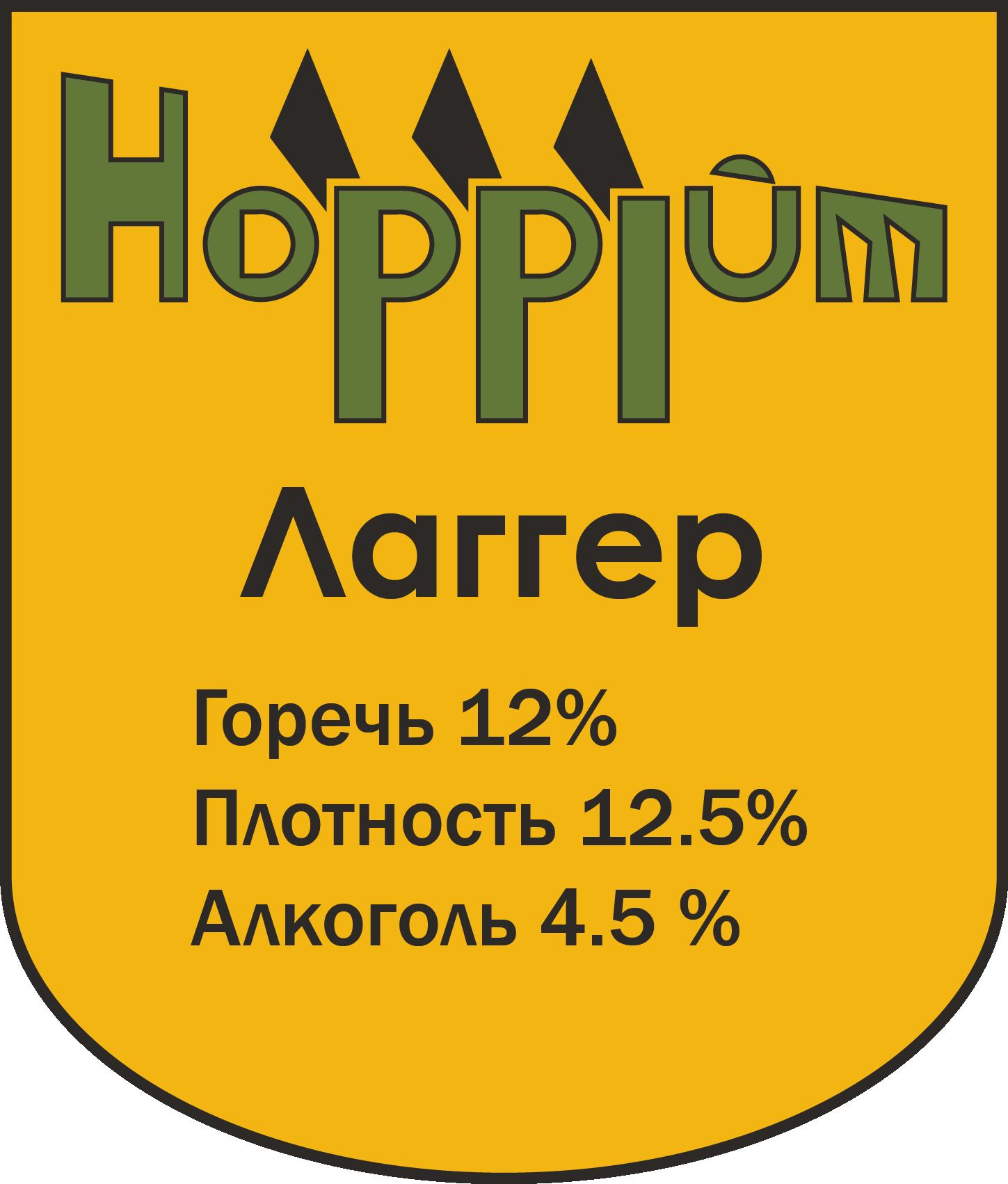 Логотип + Ценники для подмосковной крафтовой пивоварни фото f_3885dc2ab4451880.png