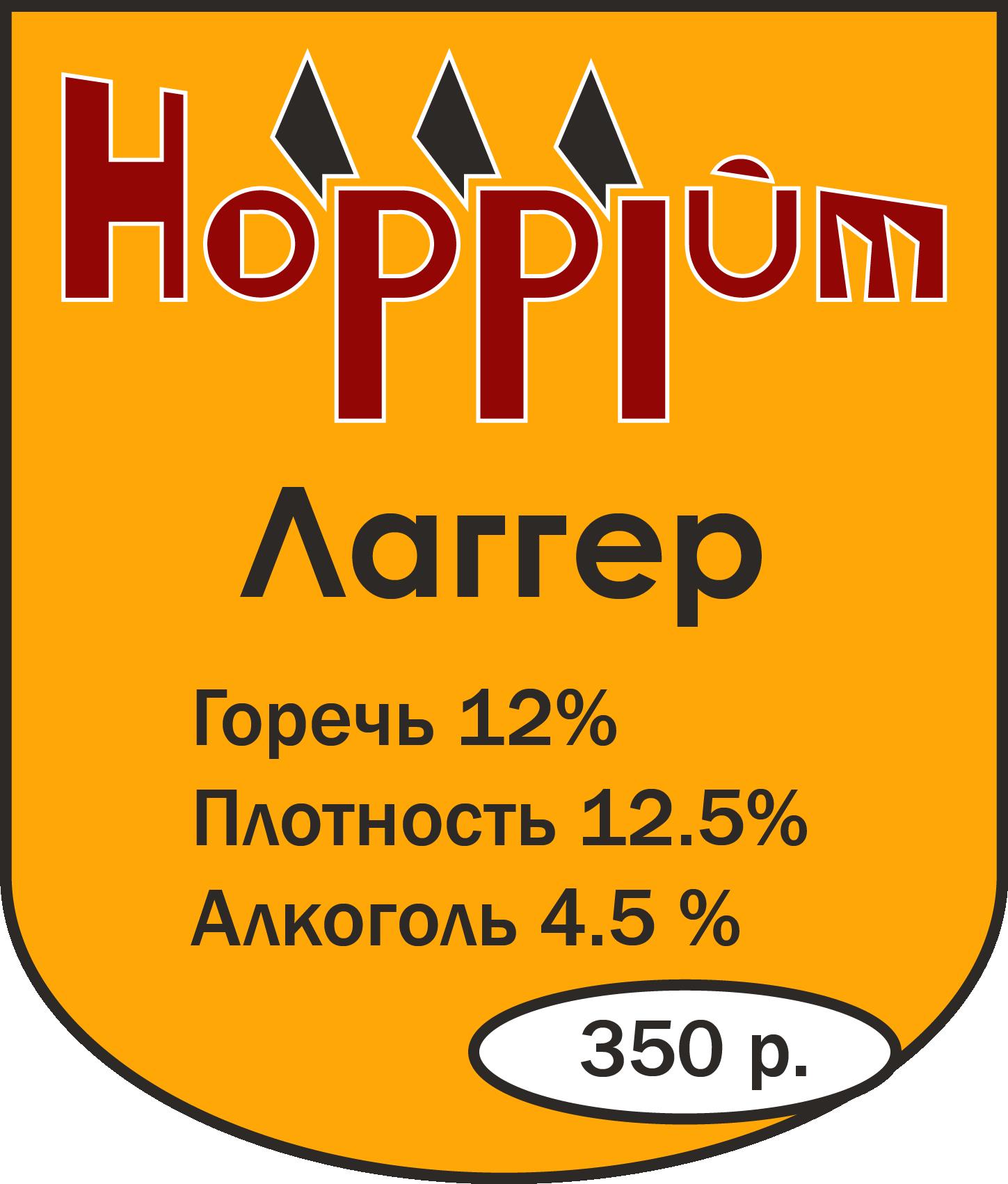 Логотип + Ценники для подмосковной крафтовой пивоварни фото f_4845dc4270ad4a20.png