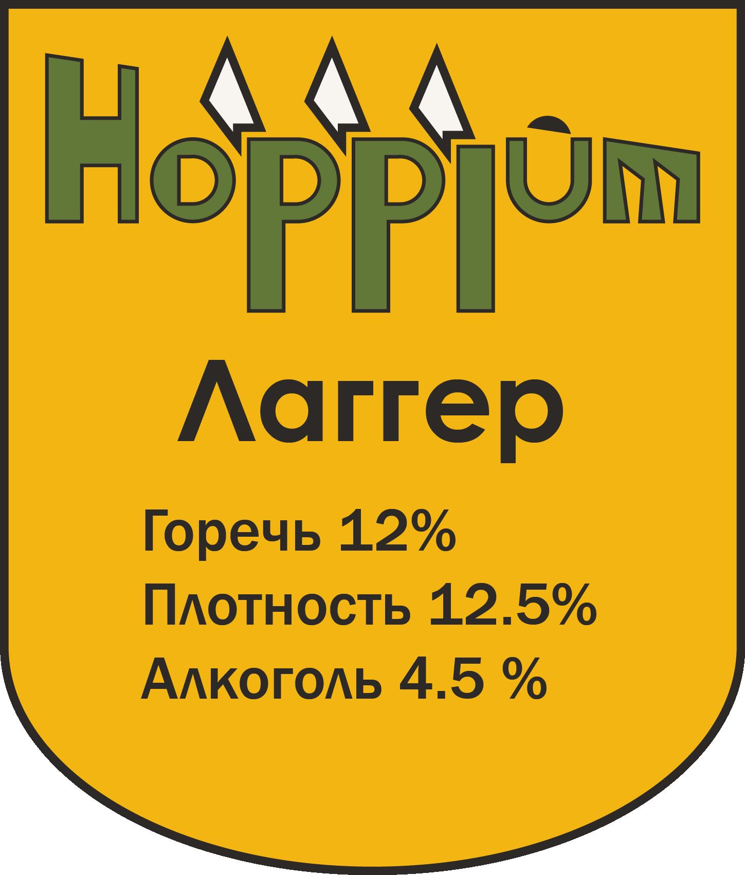 Логотип + Ценники для подмосковной крафтовой пивоварни фото f_8425dc2ab5588d4c.png