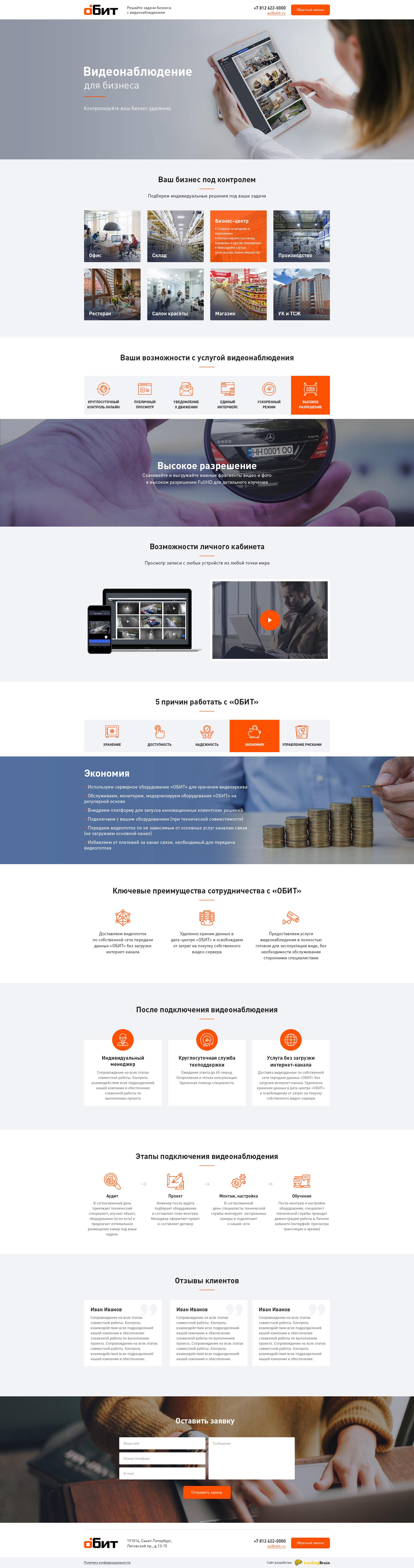 ОБИТ - видеонаблюдение для бизнеса