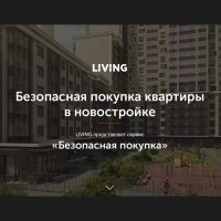 LIVING - безопасная покупка квартир