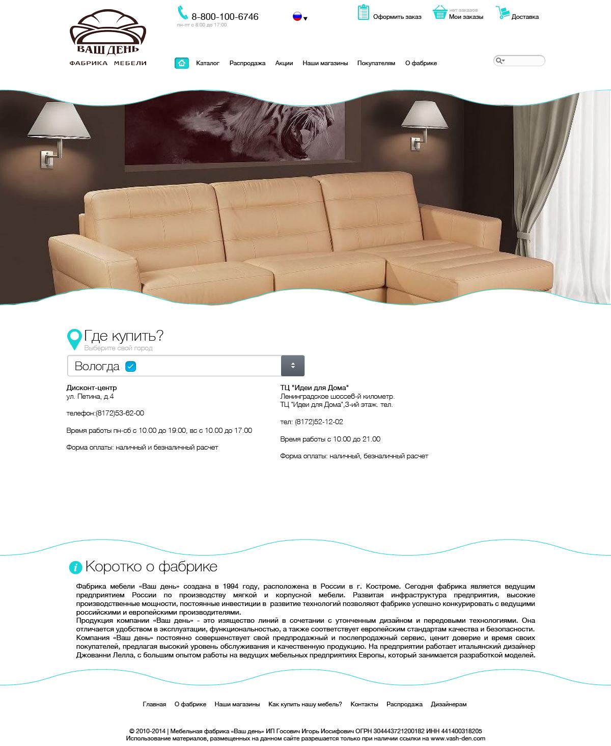 Разработать дизайн для интернет-магазина мебели фото f_83852e287432100c.jpg
