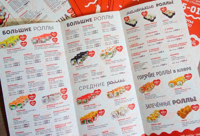 Логотип, фирменный стиль, меню и лифлеты для суши-бара