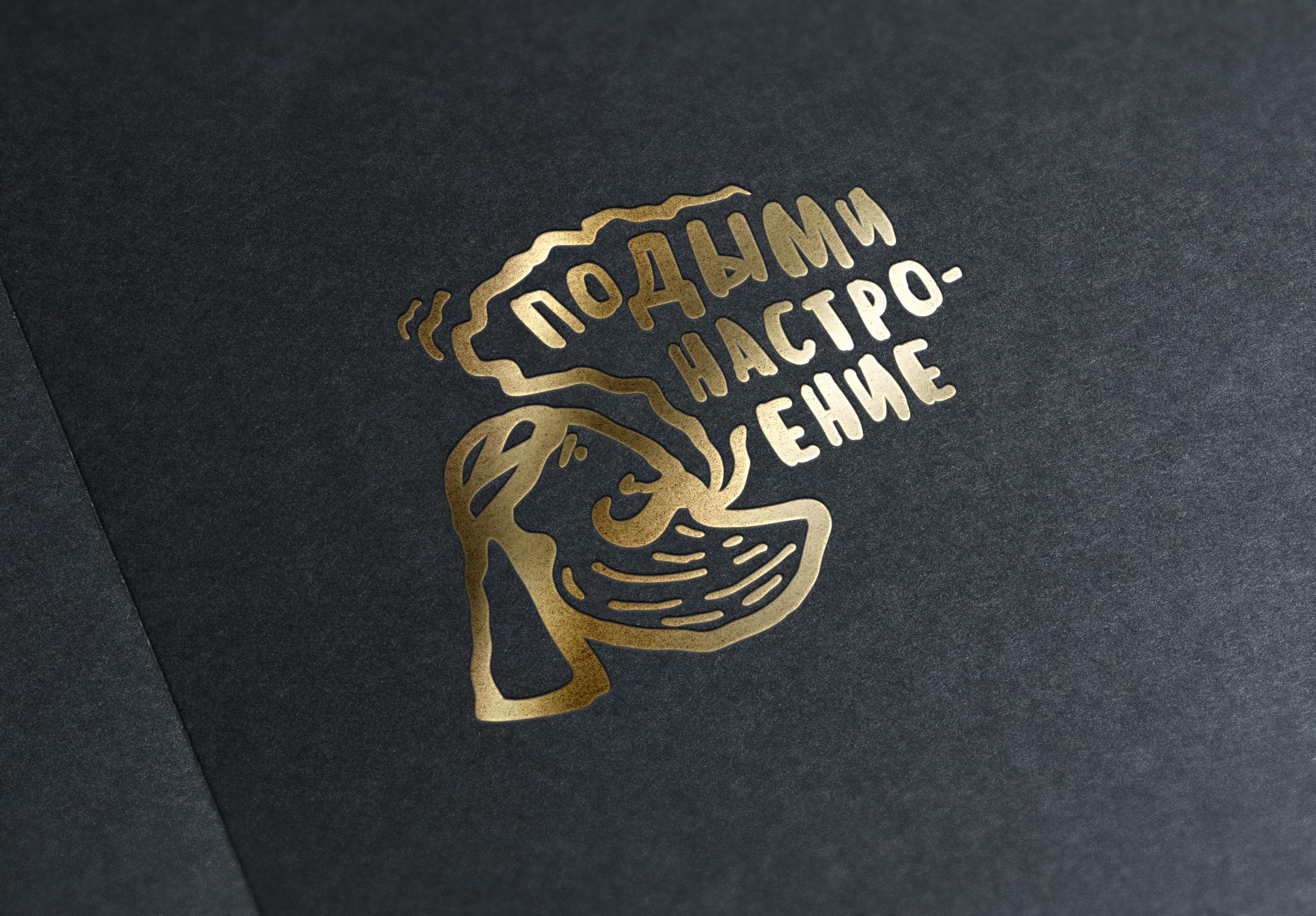 """Логотип для кальян-бара """"Подыми настроение"""""""