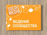 Ведение группы в социальной сети вк