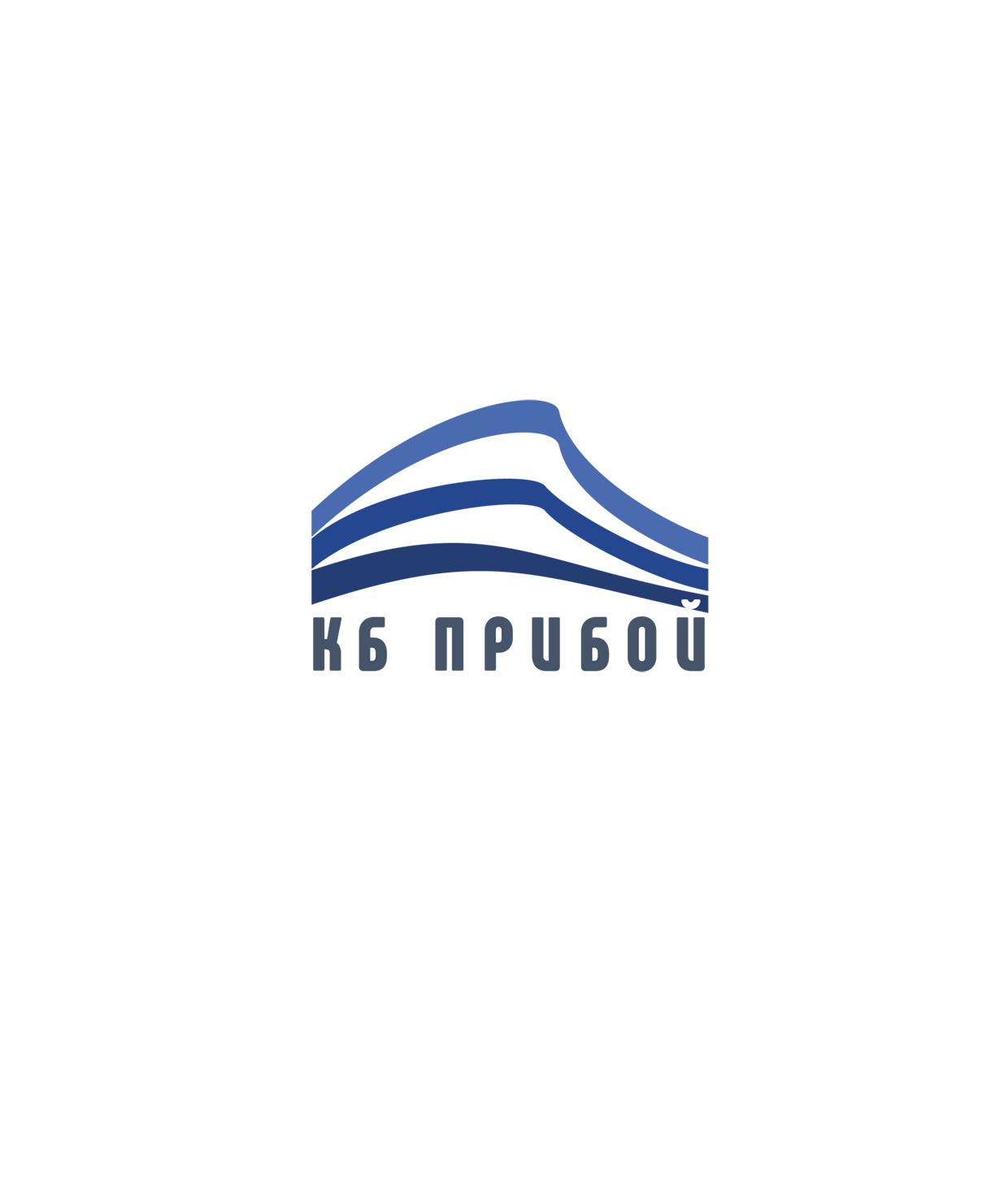 Разработка логотипа и фирменного стиля для КБ Прибой фото f_4485b2bd2c5da7f9.jpg